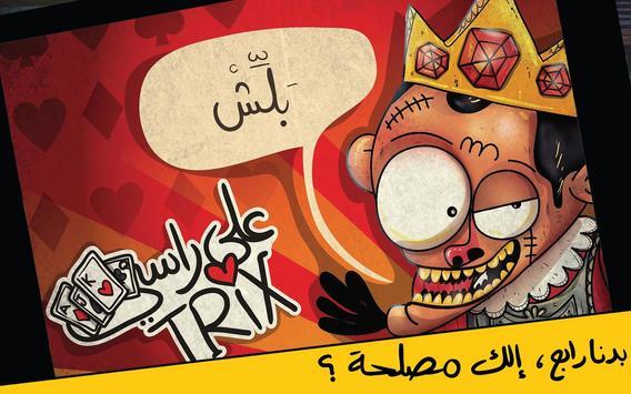 لعبة تركس على راسي عوض أبو شفة تصوير الشاشة 5