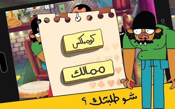 لعبة تركس على راسي عوض أبو شفة تصوير الشاشة 6