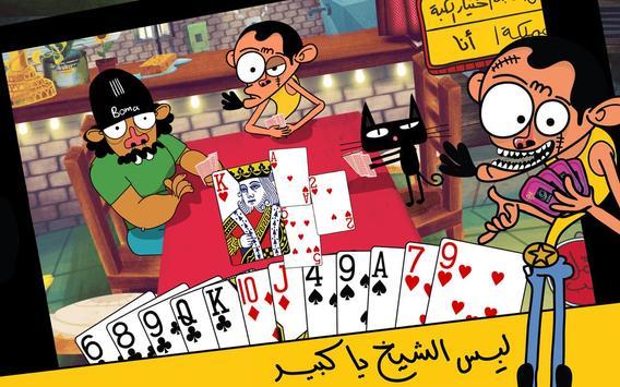 لعبة تركس على راسي عوض أبو شفة تصوير الشاشة 7