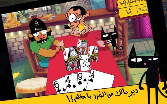 لعبة تركس على راسي عوض أبو شفة تصوير الشاشة 8