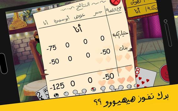 لعبة تركس على راسي عوض أبو شفة تصوير الشاشة 9