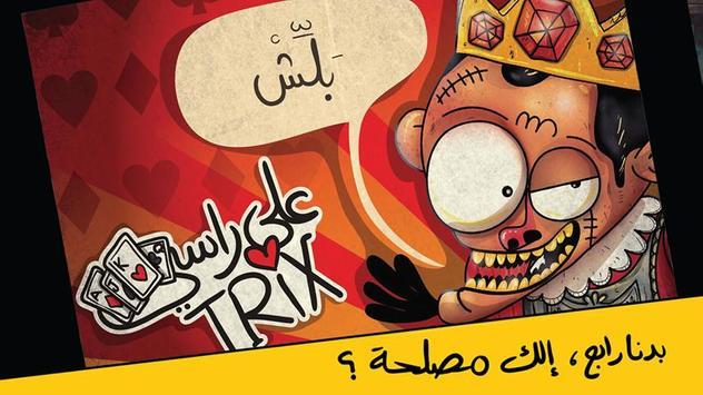لعبة تركس على راسي عوض أبو شفة الملصق
