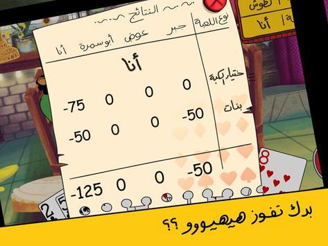 لعبة تركس على راسي عوض أبو شفة تصوير الشاشة 13