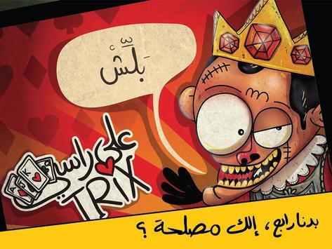 لعبة تركس على راسي عوض أبو شفة تصوير الشاشة 10