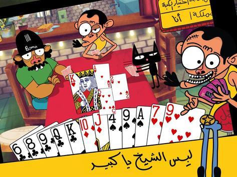 لعبة تركس على راسي عوض أبو شفة تصوير الشاشة 11