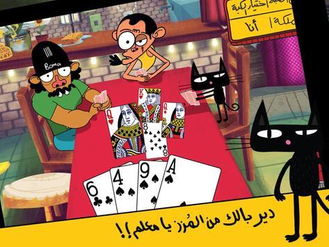 لعبة تركس على راسي عوض أبو شفة تصوير الشاشة 12
