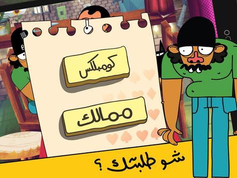 Trix 3ala Rasi screenshot 14