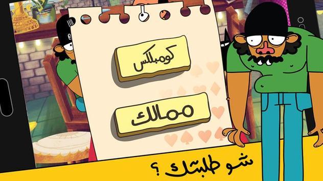 لعبة تركس على راسي عوض أبو شفة تصوير الشاشة 1