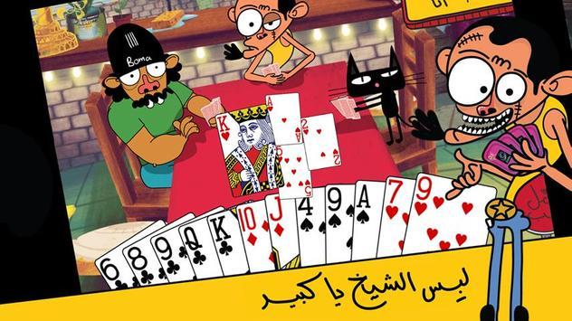 لعبة تركس على راسي عوض أبو شفة تصوير الشاشة 2