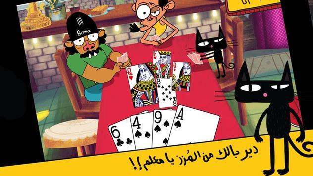 لعبة تركس على راسي عوض أبو شفة تصوير الشاشة 3