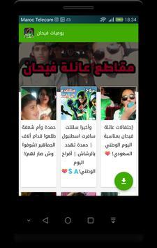 يوميات عائلة فيحان ( تحديث ) screenshot 1