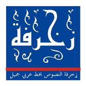زخرفة النصوص الخط العربي زخرفة منشورات فيس بوك For Android Apk Download
