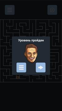 Навальный в лабиринте screenshot 4