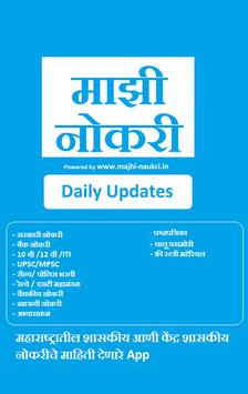 दैनिक माझी नोकरी - Maharashtra Govt Jobs poster