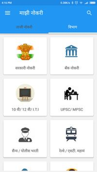 दैनिक माझी नोकरी - Maharashtra Govt Jobs screenshot 1
