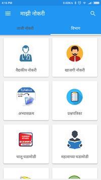 दैनिक माझी नोकरी - Maharashtra Govt Jobs screenshot 2