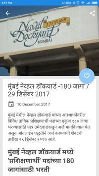 दैनिक माझी नोकरी - Maharashtra Govt Jobs screenshot 4