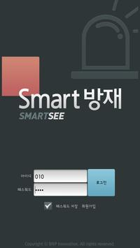SmartSee DMS PAD screenshot 1