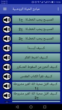 مبادئ الحياة الروحية screenshot 2