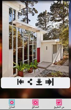 صور ديكورات لتصاميم البيت بدون apk screenshot