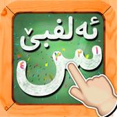 Kurdish Alphabet icon