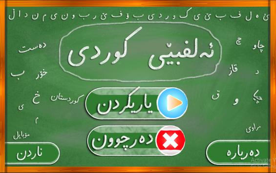 Kurdish Alphabet poster