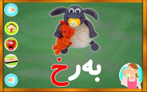 Kurdish Alphabet screenshot 19
