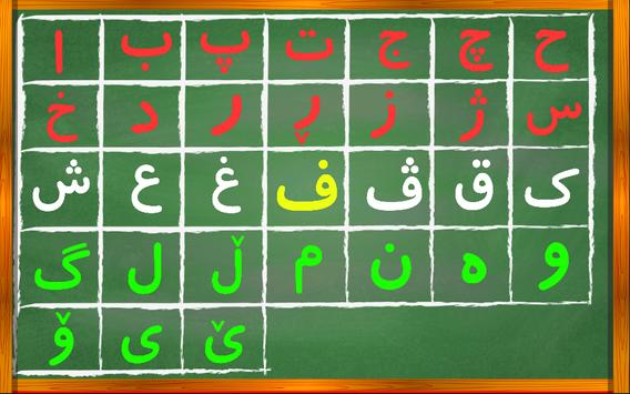 Kurdish Alphabet screenshot 1