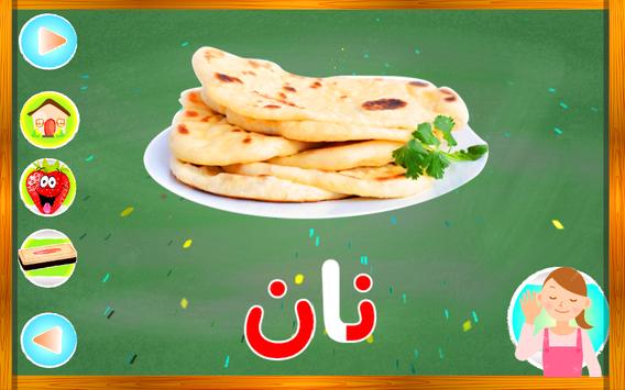 Kurdish Alphabet screenshot 21