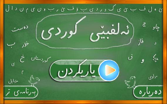Kurdish Alphabet screenshot 8