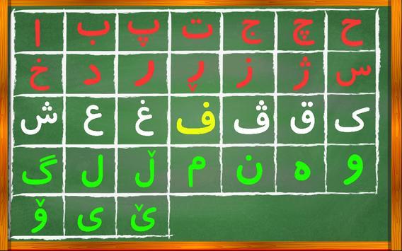 Kurdish Alphabet screenshot 9