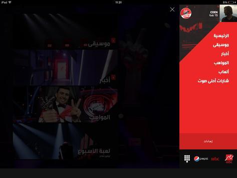 MBC The Voice apk screenshot