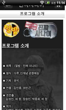 MBC 진짜사나이 apk screenshot