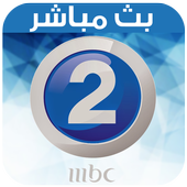 VIDEO MBC2 TÉLÉCHARGER
