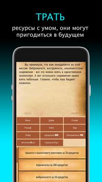 Квестоманьяк screenshot 5