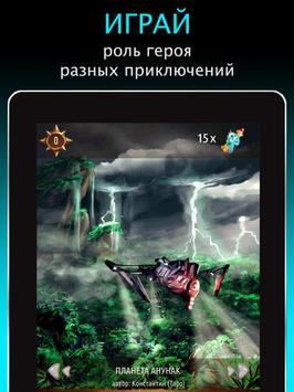Квестоманьяк screenshot 8
