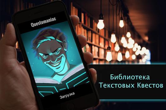 Квестоманьяк poster