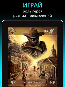Квестоманьяк screenshot 10