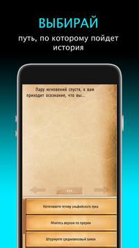 Квестоманьяк screenshot 3