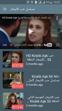 مسلسلات تركية screenshot 1