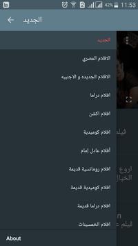 أفلام apk screenshot