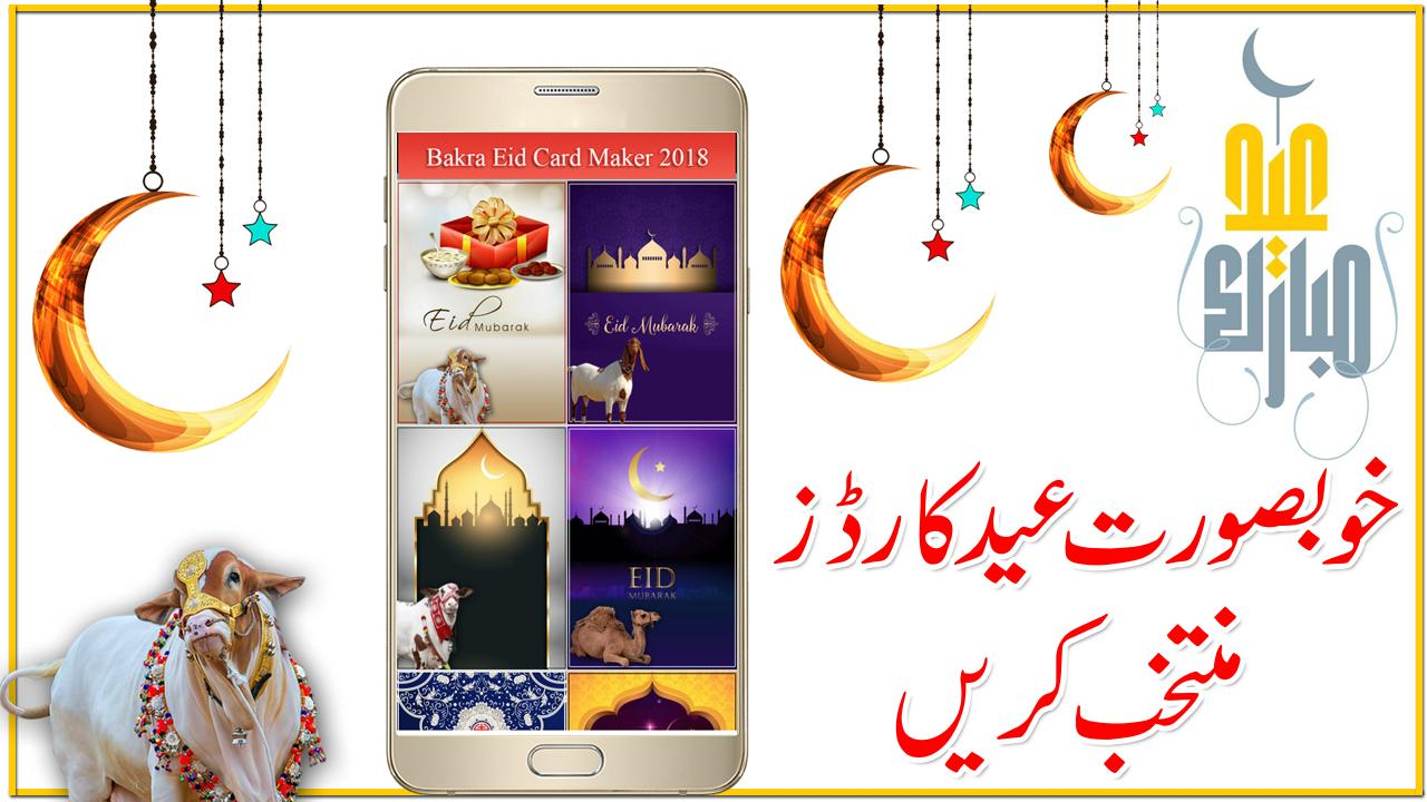 Eid Al Adha Card Maker 5 for Android - APK Download