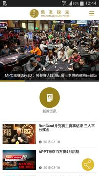 MBP News apk screenshot