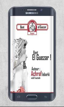قصة بنت الجزار poster