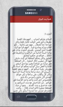قصة بنت الجزار screenshot 2