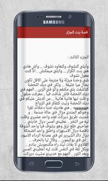 قصة بنت الجزار screenshot 3