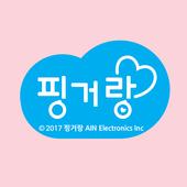♡아이콘키보드 BT icon