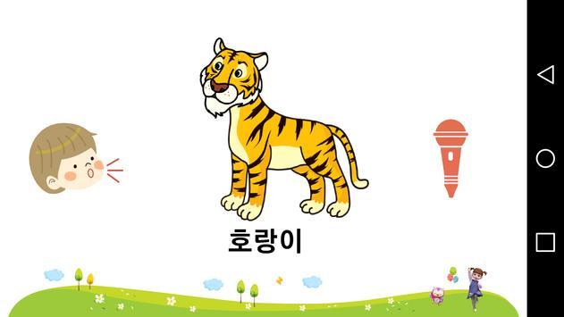 ♡콩순이프랜디(New) apk screenshot