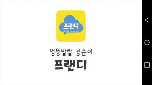 ♡콩순이프랜디(New) poster