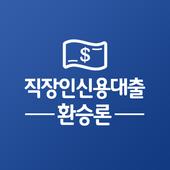 직장인신용대출 환승론(직장인대출,햇살론,부동산 등) icon